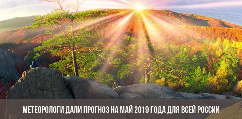 Метеорологи дали прогноз на май 2019 года для всей России
