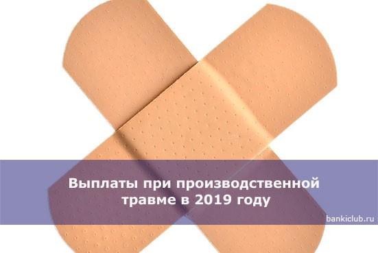 Выплаты при производственной травме в 2019 году