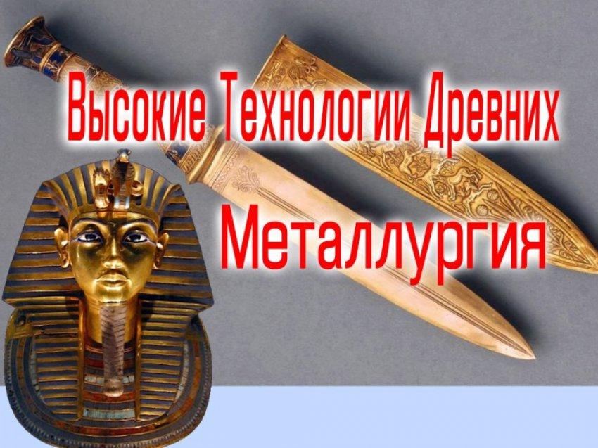 Высокие Технологии Древних Цивилизаций. Металлургия.