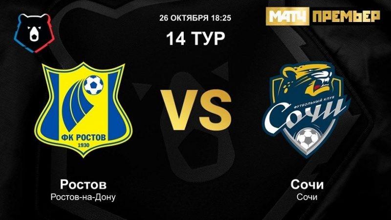 Ростов – Сочи: прямая онлайн трансляция матча из ростовского стадиона пройдёт на канале Матч Премьера