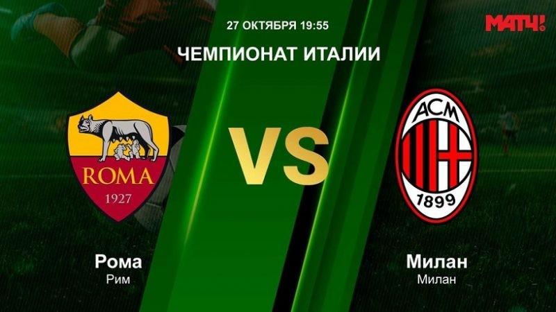 Рома – Милан: смотреть онлайн и прямой эфир из Рима можно будет на телеканале Матч ТВ
