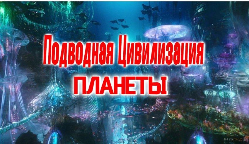 Подводная Цивилизация Планеты.
