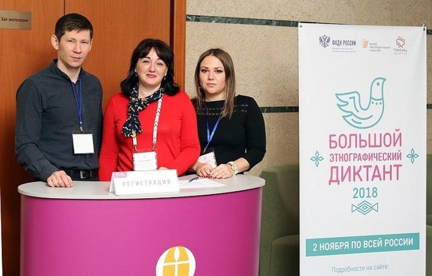 Большой этнографический диктант пройдет в России 1 ноября 2019 года