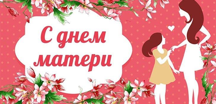 День матери в России в 2019 году: какого числа, поздравления, открытки