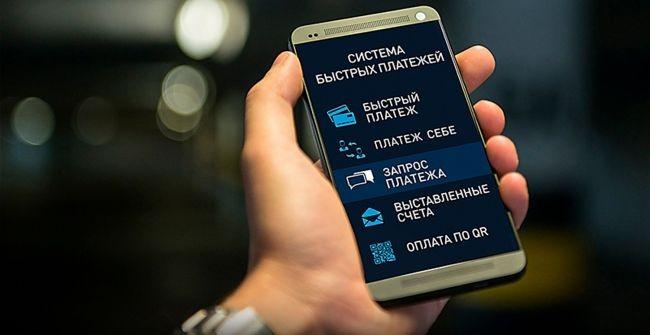 Сбербанк России оштрафовали за неподключение к Системе быстрых платежей