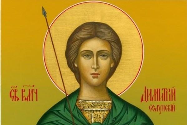 8 ноября 2019 года отмечается Дмитриев день