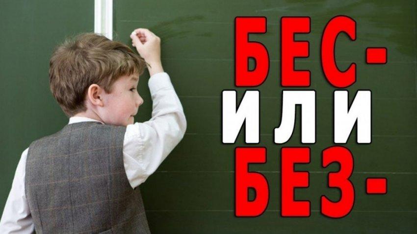 """Упростить чтобы управлять: реформа приставки """"бес"""" в русском языке"""