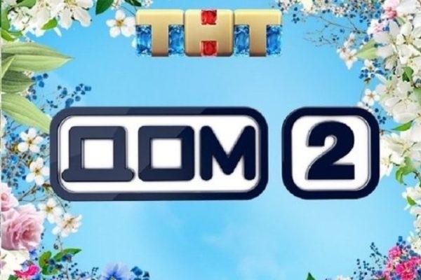 """""""Дом-2"""", последние новости и слухи на 6 дней раньше эфира, сегодня, 14 декабря"""