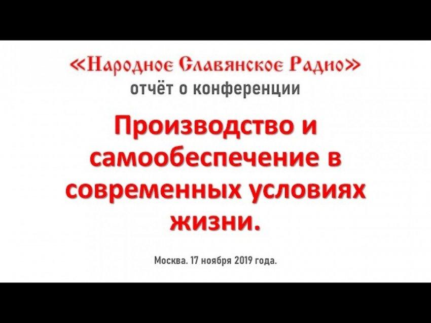 Отчёт о конференции 17 ноября 2019 года. Алексей Орлов.