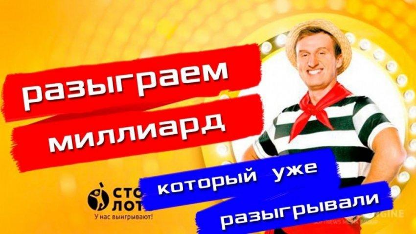 Тотальное разоблачение крупнейшей в России лотереи «Столото»