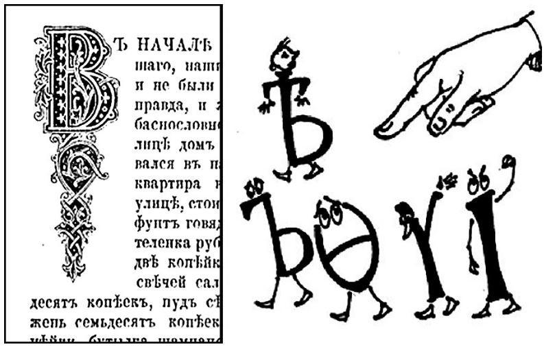 Как революционеры изменили Русский язык
