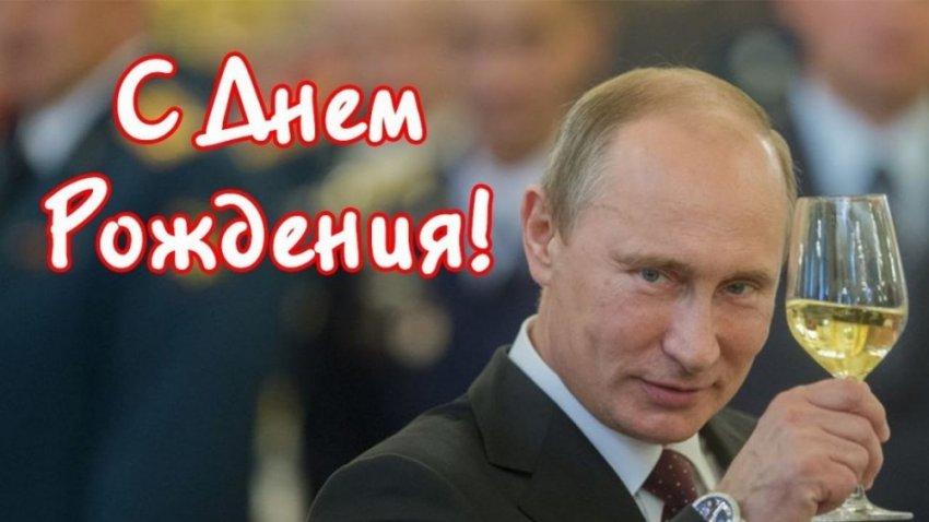 Как Путин празднует свои дни рождения?