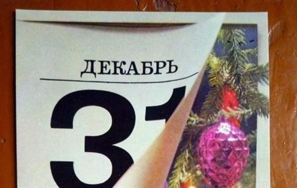 Все регионы России объявили 31 декабря выходным днем