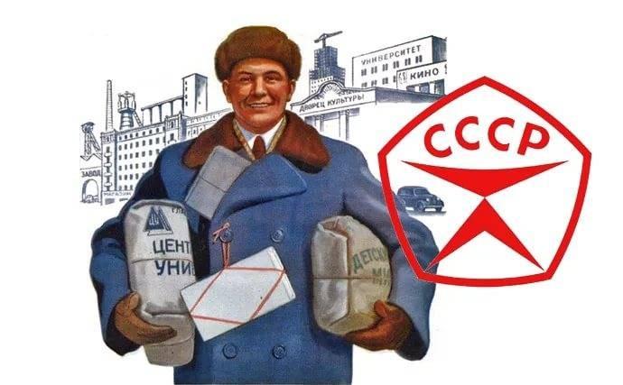 Миражи райской жизни на Западе в советских мифах