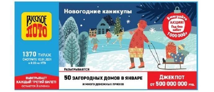 В 1370 тираже Русского лото 10 января 2021 года разыграли 10 загородных домов
