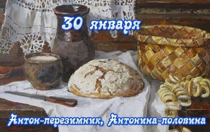Как на Антона-перезимника 30 января на Руси люди «отсекали» порчу от дома