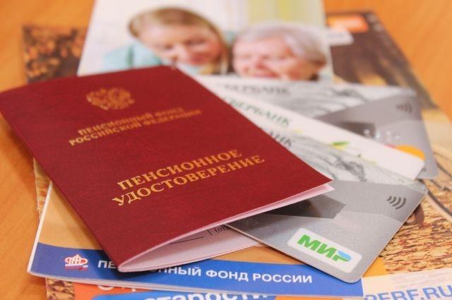 Пенсии россиян повысят с 1 апреля 2021 года