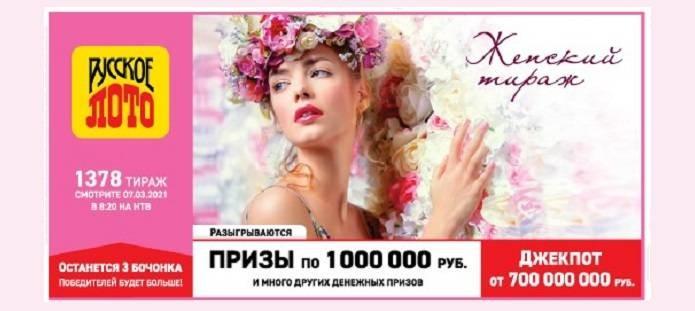 Итоги розыгрыша 1378 тиража «Русского лото», приуроченного к празднованию Международного женского дня