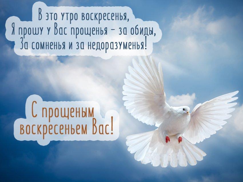 В чем смысл Прощенного воскресенья, история праздника