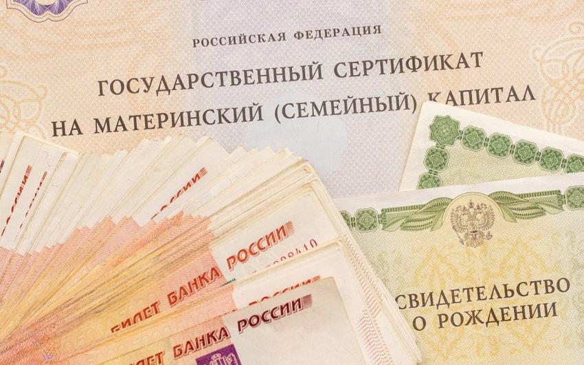 Материнский капитал в России: что изменилось в 2021 году