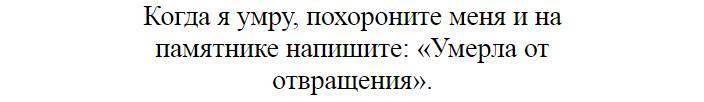 Цитаты Фаины Раневской: меткие высказывания из личного опыта актрисы