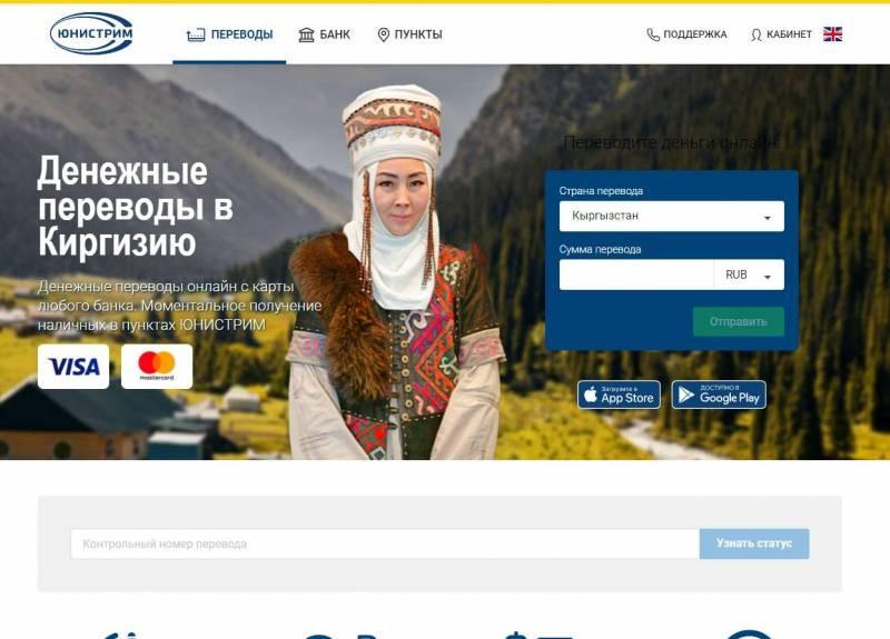 Как выгодно отправить деньги в Кыргызстан