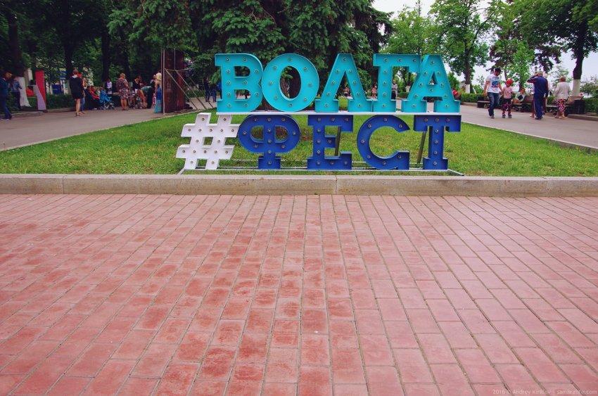 Стала известна дата проведения фестиваля «ВолгаФест-2021» в Самаре