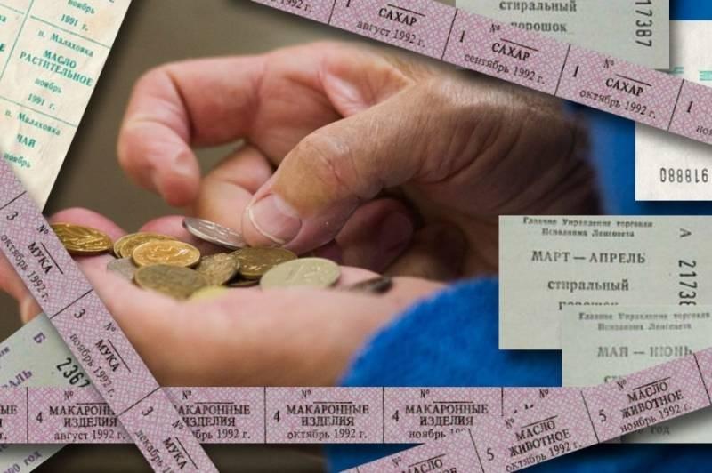 Продуктовые карточки для малоимущих и пенсионеров могут ввести в 2021 году