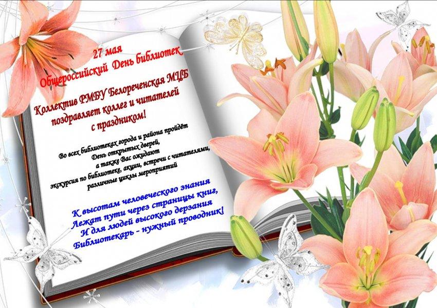 Всероссийский День библиотекаря отмечают 27 мая