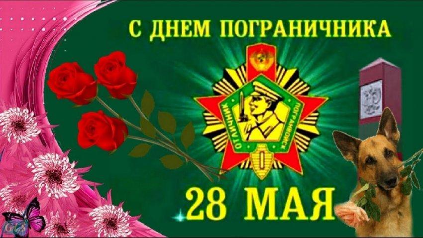 День пограничника в России отмечают 28 мая