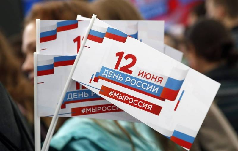 Какой праздник в России отмечается 12 июня 2021 года