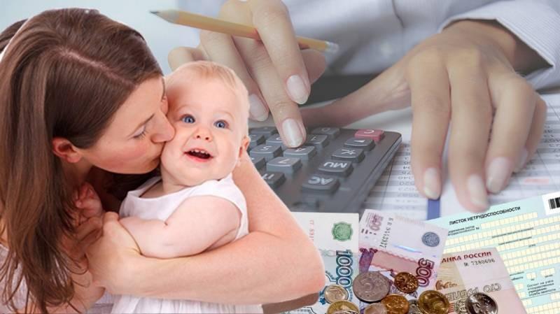 Перечень документов для оформления пособий родителям-одиночкам