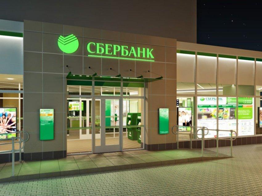 График работы «Сбербанка» в Москве на июньские праздники в 2021 году