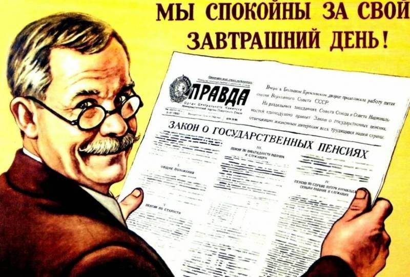 Можно ли сравнивать жизнь пенсионеров в СССР и в современной России