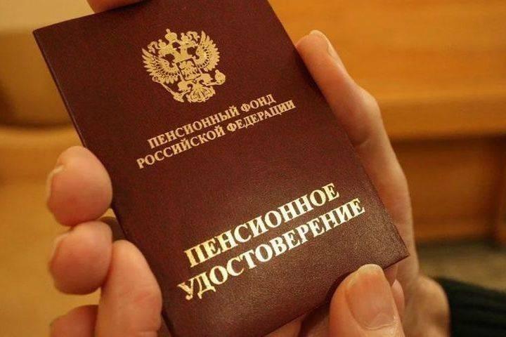 Российских пенсионеров в будущем ждет рост пенсий