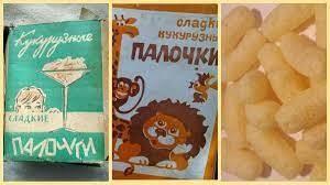 Советские полуфабрикаты и снеки, о которых все забыли