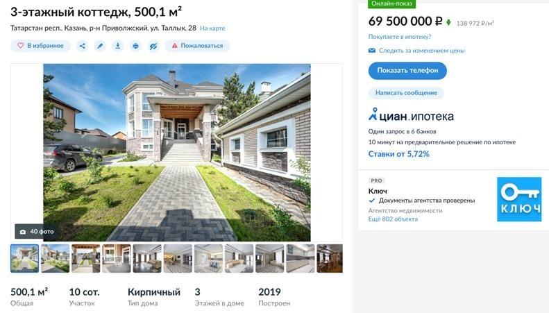 Что можно купить за границей по цене самых дорогих домов Казани