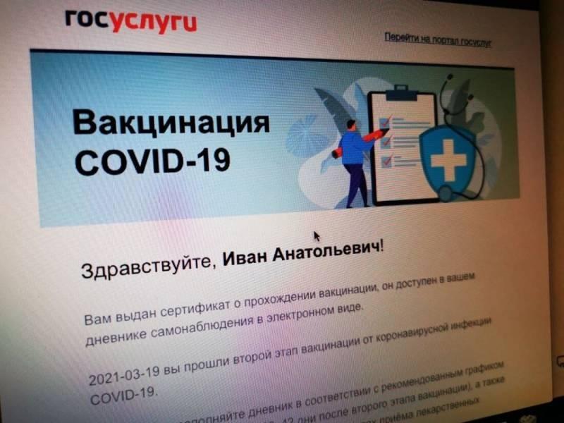 Как получить сертификат о вакцинации на Госуслугах