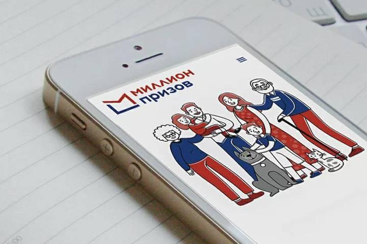 Юристы объяснили, почему проведение «Миллион призов» среди голосующих онлайн законно