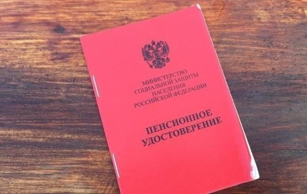 В Госдуме заявили, что гордятся повышением пенсионного возраста