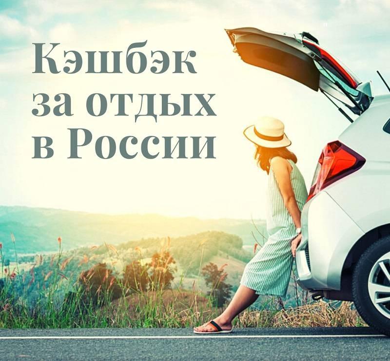 Ростуризм продлил программу «Кэшбэк за туры по России 2021»