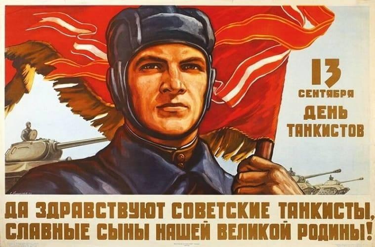 Поздравления с Днем танкиста-2021 в открытках, стихах и прозе