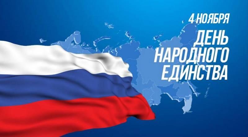 праздничные дни в ноябре 2021 года в россии