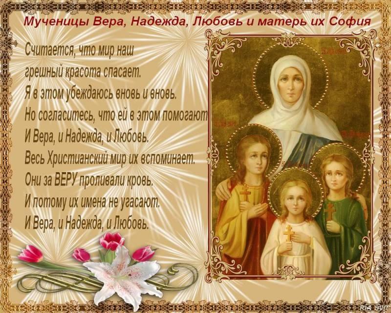 Поздравить близких по имени Вера, Надежда, Любовь и София можно 30 сентября 2021 года
