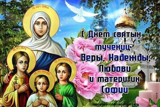 Поздравить с Днем ангела Веру, Надежду, Любовь, Софию 30 сентября 2021 года можно с помощью прозы и стихов