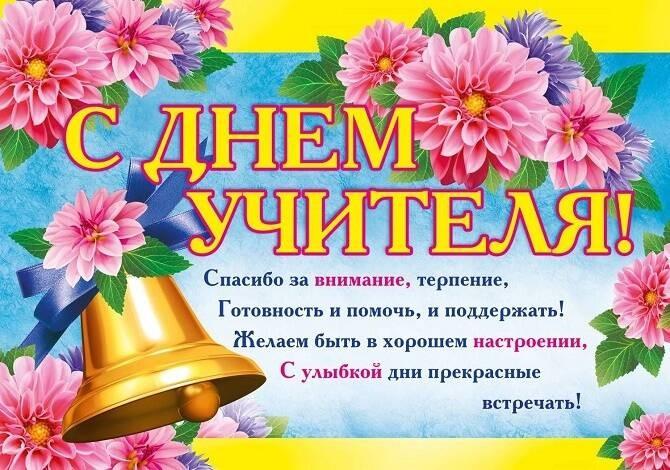 Открытки и поздравления: школьники выражают красивые слова в День учителя 2021 года в России